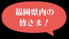 福岡県内の皆さま