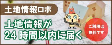 土地情報ロボバナー